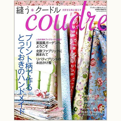coudre 縫う*クードル vol.2 プリント柄で作るとっておきのハンドメイド