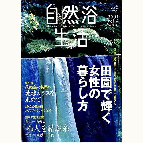 自然浴生活 vol.4 田園で輝く女性の暮らし方