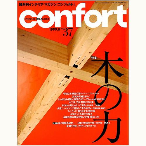 CONFORT コンフォルト No.37 木の力