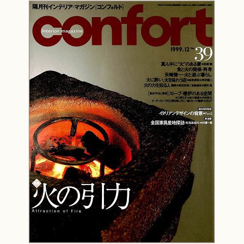 CONFORT コンフォルト No.39 火の引力