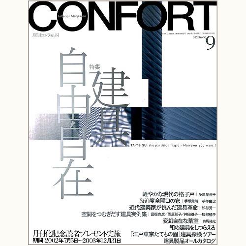 CONFORT コンフォルト No.56 建具、自由自在