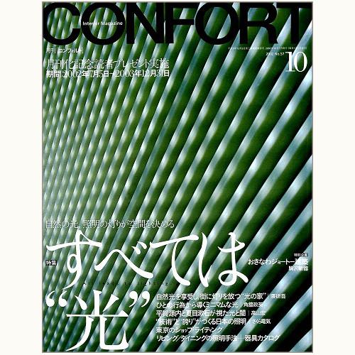 """CONFORT コンフォルト No.57 すべては""""光"""""""