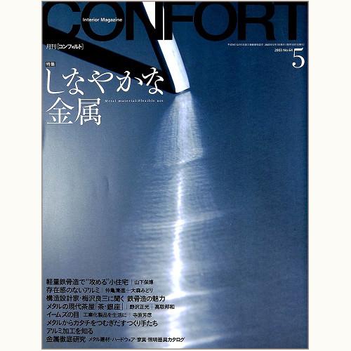 CONFORT コンフォルト No.64 しなやかな金属