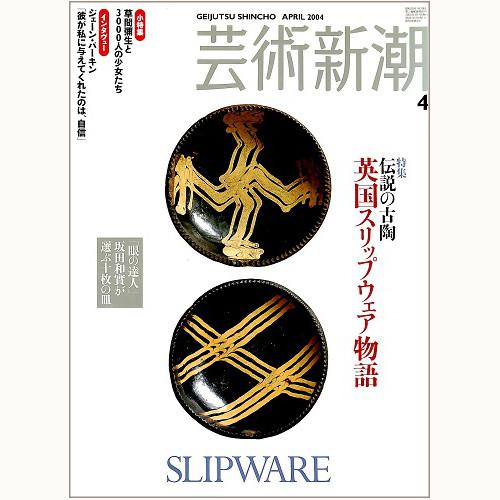 芸術新潮 652号 伝統の古陶 英国スリップウェア物語