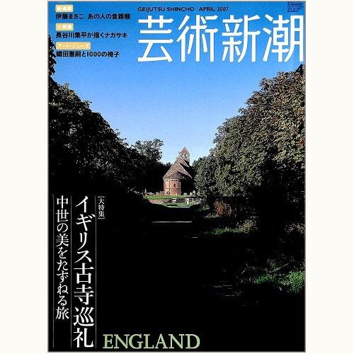 芸術新潮 688号 イギリス古寺巡礼 中世の美をたずねる旅