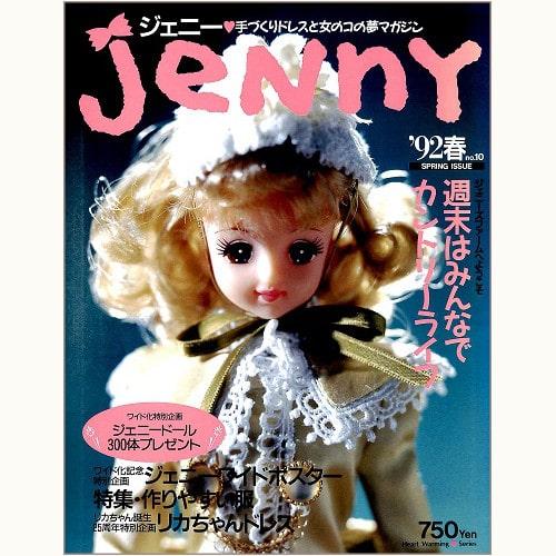 JENNY ジェニー no.10 '92 春 週末はみんなでカントリーライフ ジェニーズファームへようこそ