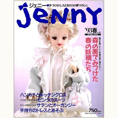 JENNY ジェニー no.14 '93 春 森の奥でみつけた春の妖精たち