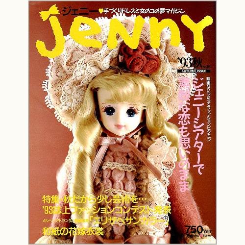 JENNY ジェニー no.16 '93 秋 ジェニーシアターで素敵な恋も思いのまま