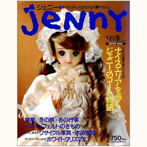 JENNY ジェニー no.17 '93 冬 ナイスエリアを歩くジェニーのコート物語