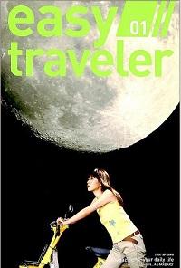 easy traveler バックナンバー