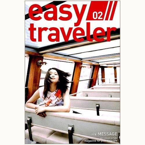easy traveler イージートラベラー vol.2 MESSAGE