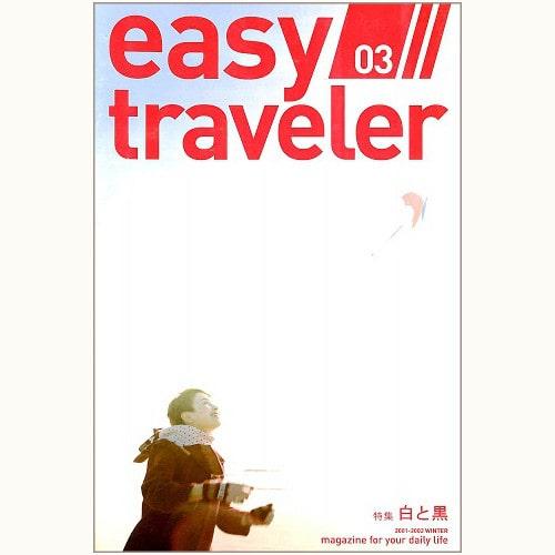 easy traveler イージートラベラー vol.3 白と黒
