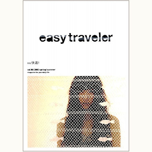 easy traveler イージートラベラー vol.6 快適!