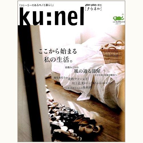 ku:nel [クウネル] an・an 増刊 ここから始まる私の生活。