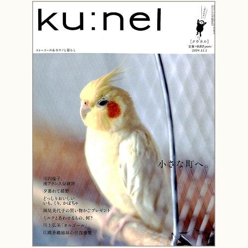 ku:nel [クウネル] vol.10 小さな町へ。