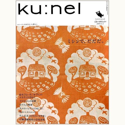 ku:nel [クウネル] vol.11 ミシンで、だだだ。