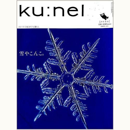 ku:nel [クウネル] vol.12 雪やこんこ。