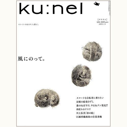 ku:nel [クウネル] vol.13 風にのって。
