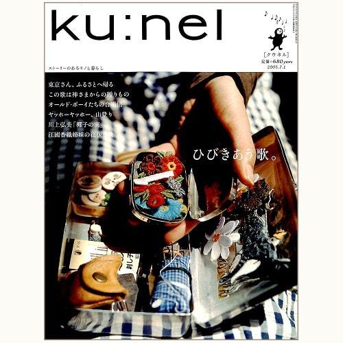 ku:nel [クウネル] vol.14 ひびきあう歌。