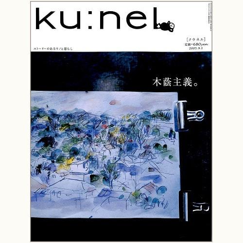 ku:nel [クウネル] vol.15 木陰主義。