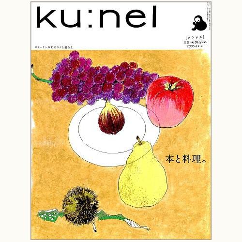 ku:nel [クウネル] vol.16 本と料理。