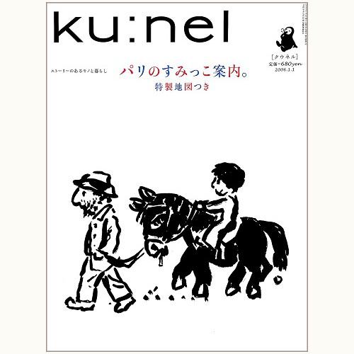 ku:nel [クウネル] vol.17 パリのすみっこ案内。