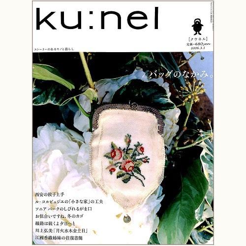 ku:nel [クウネル] vol.18 バッグのなかみ。