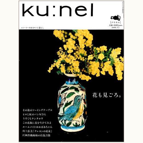 ku:nel [クウネル] vol.19 花も見ごろ。