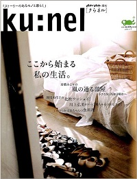 ku:nel [クウネル] バックナンバー