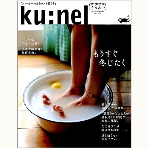 ku:nel [クウネル] an・an 増刊 もうすぐ冬じたく