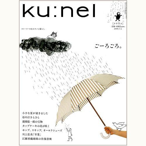 ku:nel [クウネル] vol.20 ごーろごろ。