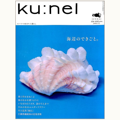 ku:nel [クウネル] vol.21 海辺のできごと。