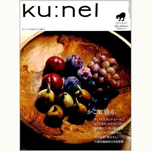 ku:nel [クウネル] vol.22 かごに盛る。