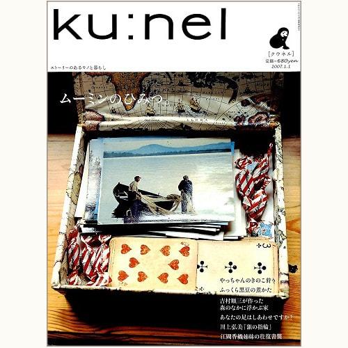ku:nel [クウネル] vol.23 ムーミンのひみつ。