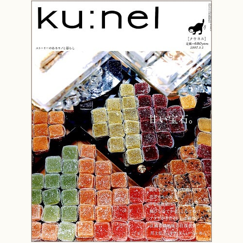 ku:nel [クウネル] vol.24 甘い宝石。