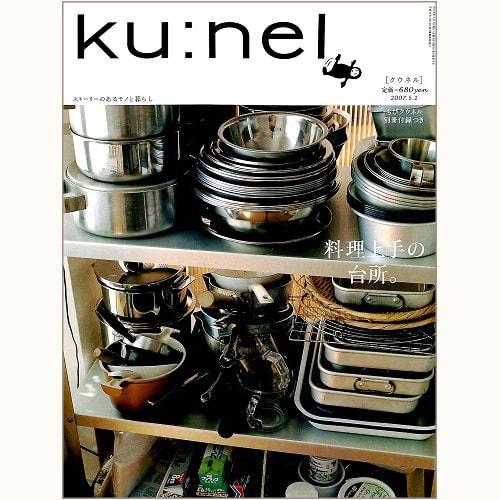 ku:nel [クウネル] vol.25 料理上手の台所。