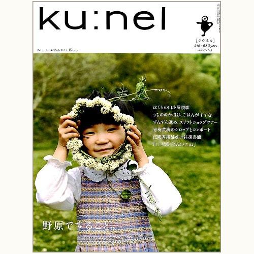 ku:nel [クウネル] vol.26 野原ですること。