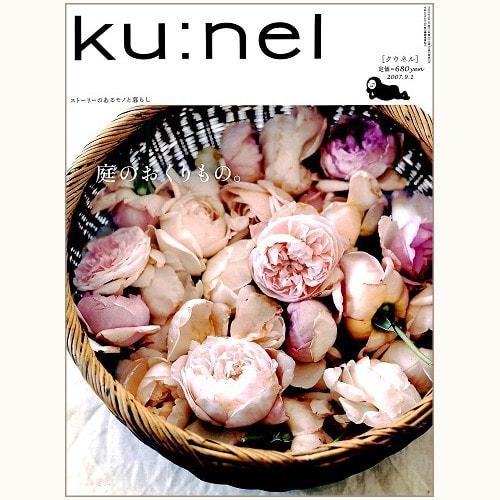 ku:nel [クウネル] vol.27 庭のおくりもの。