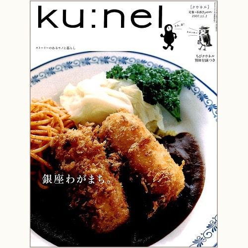 ku:nel [クウネル] vol.28 銀座わがまち。