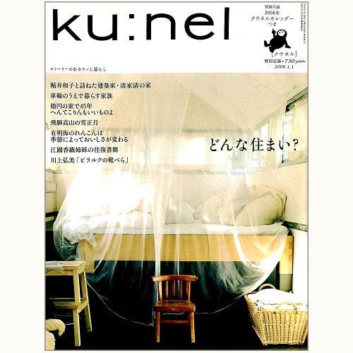 ku:nel [クウネル] vol.29 どんな住まい?