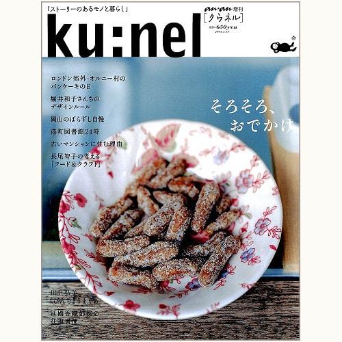 ku:nel [クウネル] an・an 増刊 そろそろ、おでかけ