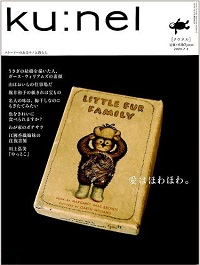 ku:nel [クウネル] vol.38 愛はほわほわ。