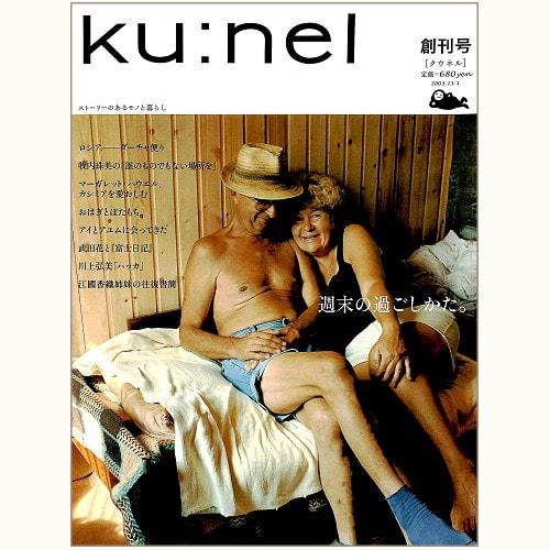 ku:nel [クウネル]創刊号 vol.4 週末の過ごしかた。