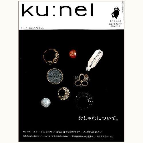ku:nel [クウネル] vol.46 おしゃれについて。