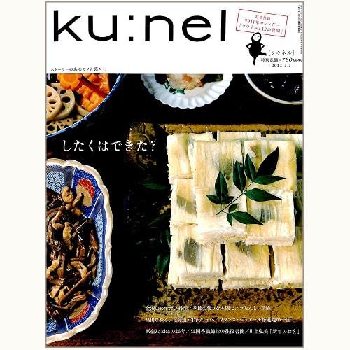 ku:nel [クウネル] vol.47 したくはできた?