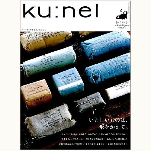ku:nel [クウネル] vol.48 いとしいものは、形をかえて。