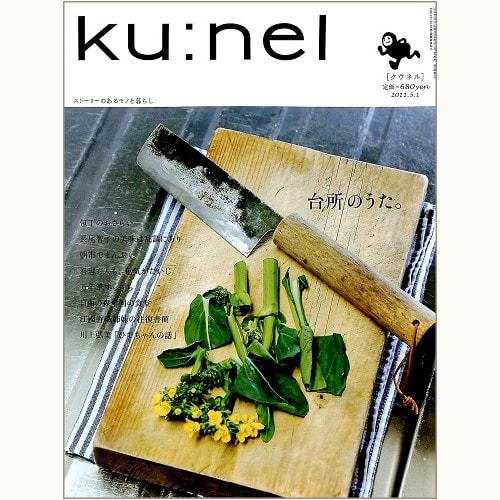 ku:nel [クウネル] vol.49 台所のうた。