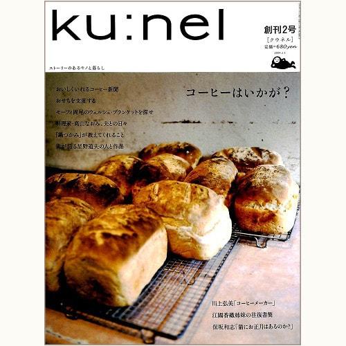 ku:nel [クウネル] 創刊2号 vol.5 コーヒーはいかが?