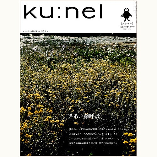 ku:nel [クウネル] vol.50 さあ、深呼吸。