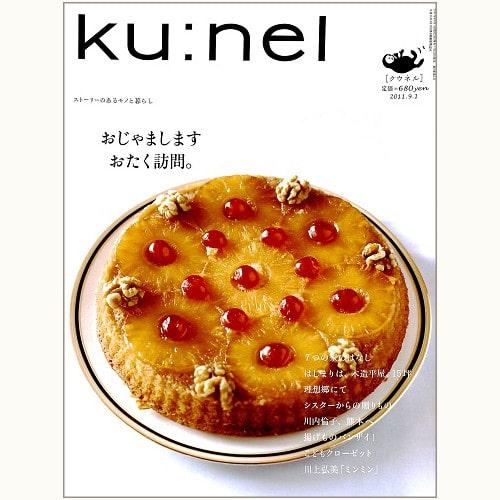 ku:nel [クウネル] vol.51 おじゃまします おたく訪問。